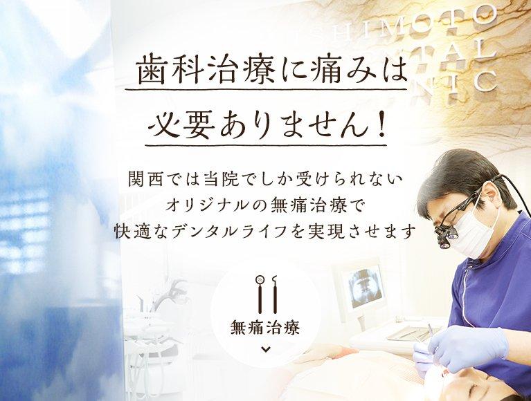 歯科治療に痛みは必要ありません! 関西では当院でしか受けられないオリジナルの無痛治療で快適なデンタルライフを実現させます