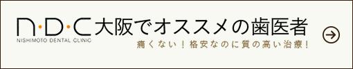 大阪でオススメの歯医者
