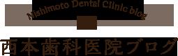 西本歯科医院ブログ