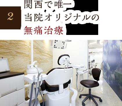 関西で唯一  当院オリジナルの無痛治療