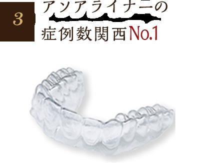 アソアライナーの症例数関西No.1