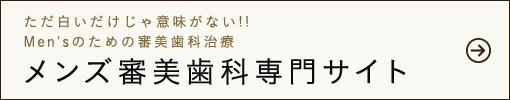 メンズ審美歯科専門サイト